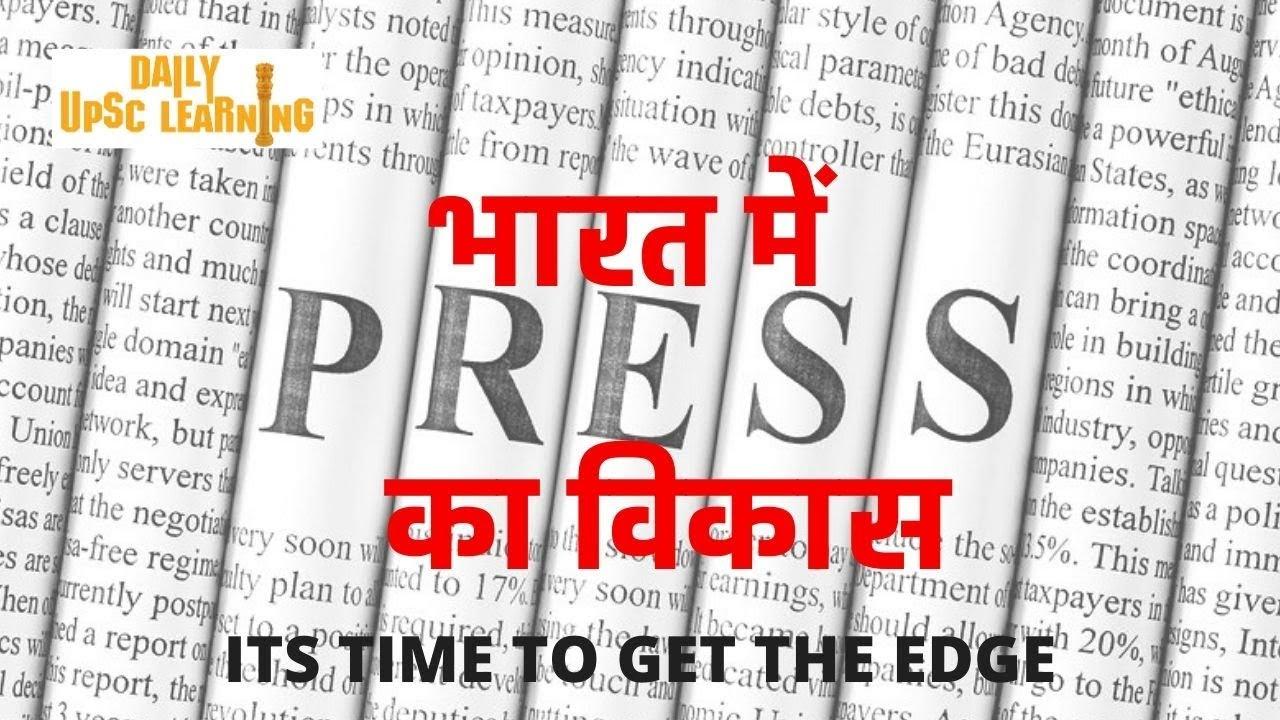 Indian-Press