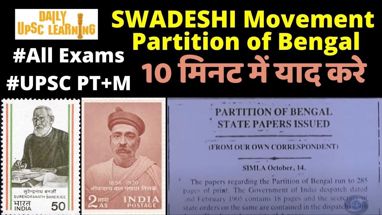 Swadeshi-Partition-of-Bengal